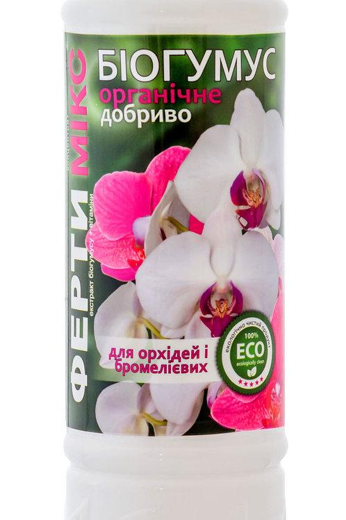 ФертиМикс Биогумус удобрение для орхидей и бромелиевых