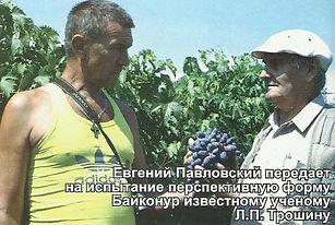Павловский Е.Г. передает на испытание пе