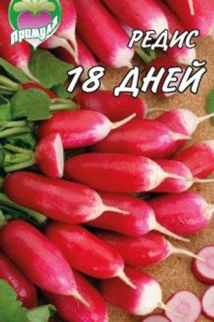"""Редис """"18 дней"""""""