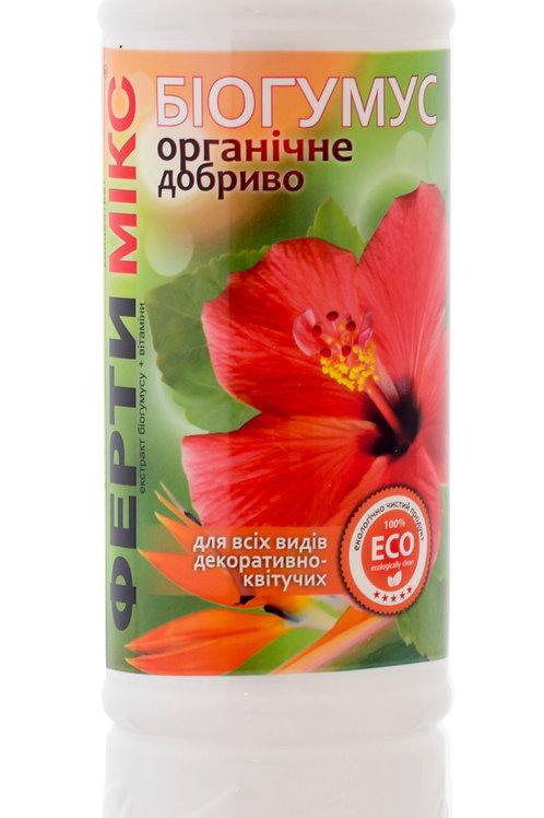 ФертиМикс Биогумус для всех видов декоративно-цветущих растений