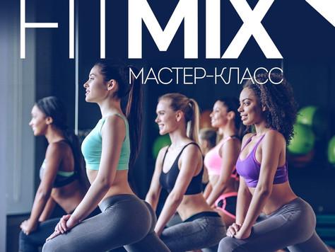 МАСТЕР-КЛАСС FITMIX
