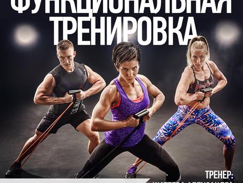 16 ноябрямастер-класс ФУНКЦИОНАЛЬНАЯ ТРЕНИРОВКА