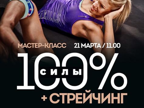 "Мастер -класс""100 % силы + стрейчинг """