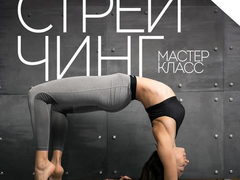 25 января   11:00 мастер -класс СТРЕЙЧИНГ