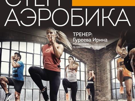 30 ноября мастер-класс СТЕП -АЭРОБИКА