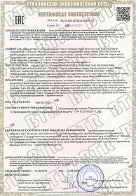 сапоги сертификат резиновые карбон.jpg