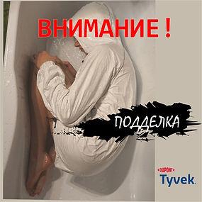 ПОДДЕЛКА_ИНСТА.jpg