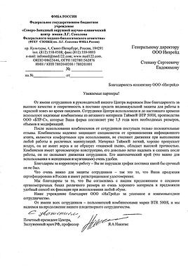 центр соколова.png