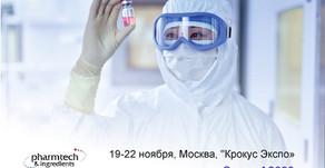 Приглашаем на 21-ю международную выставку «ФармТех» сырья и продуктов для фармацевтической сферы.