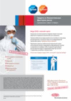 Защита от биологической инфекции Тайвек1