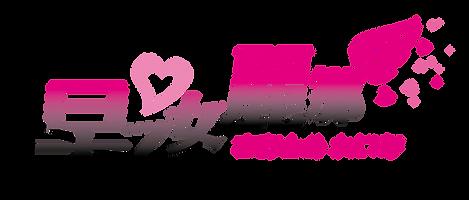 20160124_saotome_reina_logo_3_ol.png