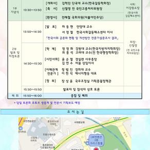 6/13(목) '공론화 성과와 과제 평가토론회' 개최 안내