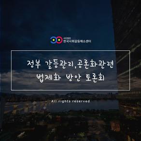 정부 갈등관리 공론화관련 법제화방안 국회토론회(0128)