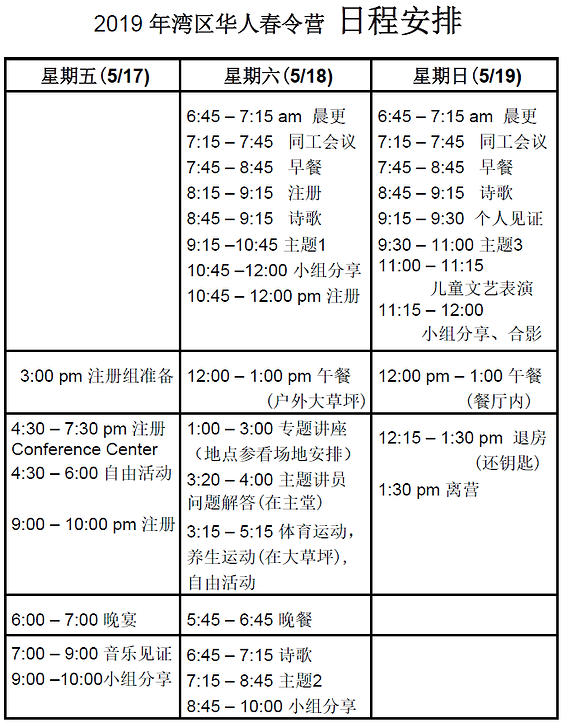 2019 Time Table.png