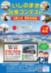 決勝大会チラシ-ポスター.jpg