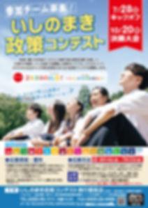 3校_政策コンテスト_ポスター.jpg