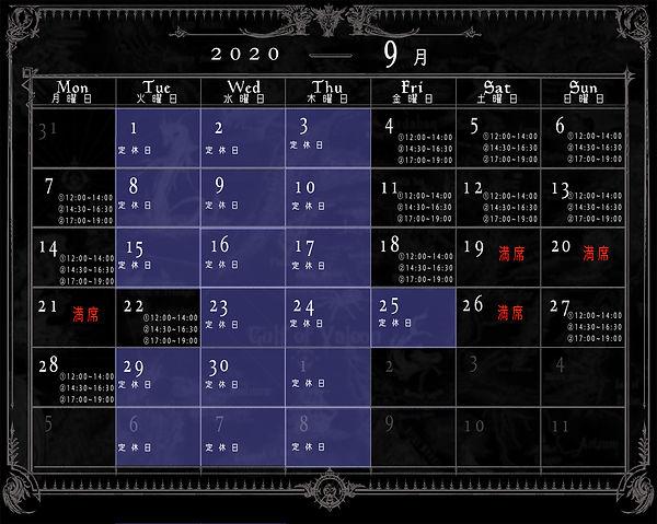 webカレンダー背景9満席.jpg