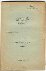 İlk_Mektep_Muallimi-1919.jpg