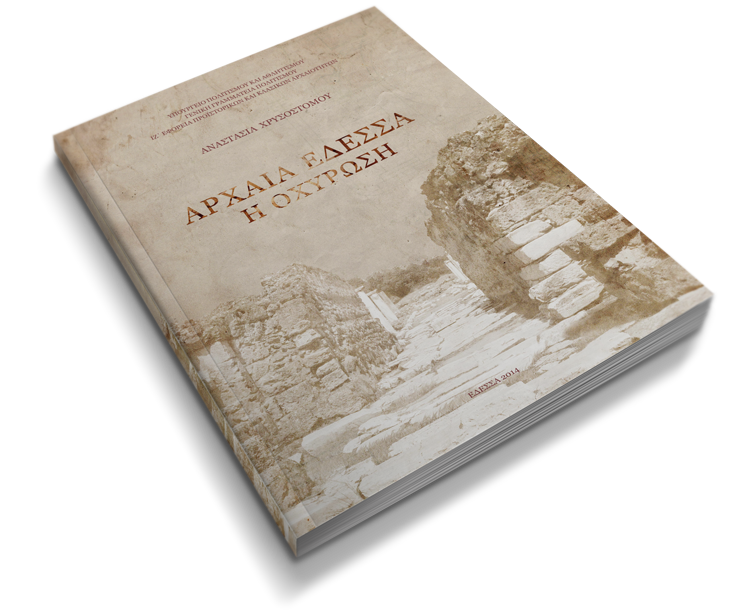 Ancient Edessa - The Fortification
