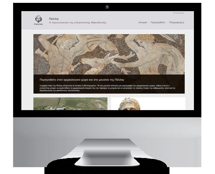 Archaeological Museum of Pella website