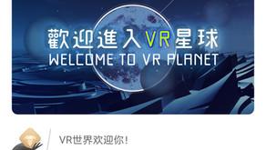 西顾「 VR星球」正式上架华为!黄金长假花样宅~