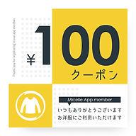 100yen_coupon.jpg