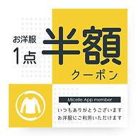 hangaku_coupon.jpg