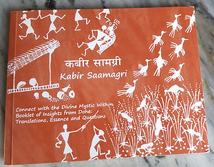Kabir Saamagri Reflection Journal