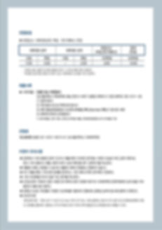 Korean 2nd round guidelines (2).jpg