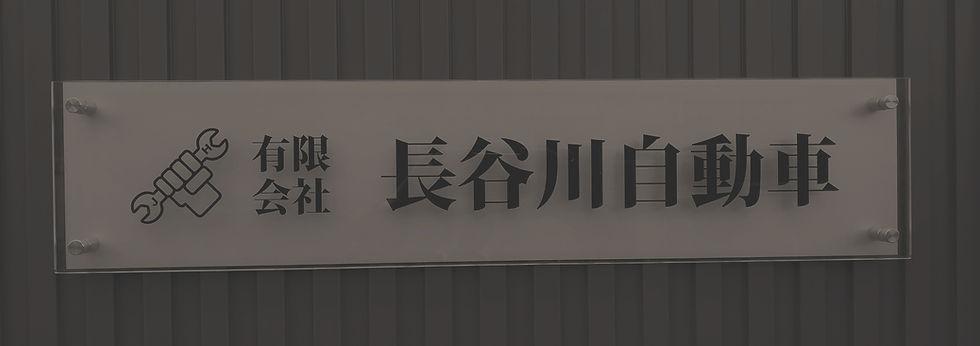 有限会社 長谷川自動車 カーサポート