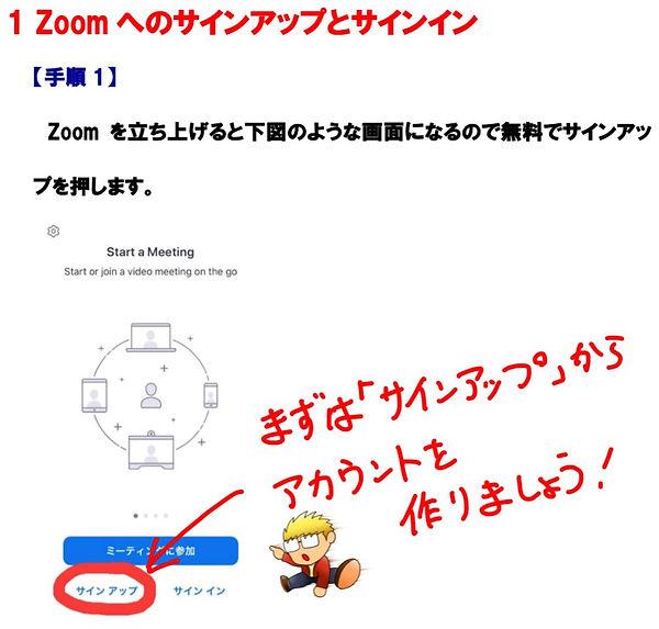 zoom説明1.JPG