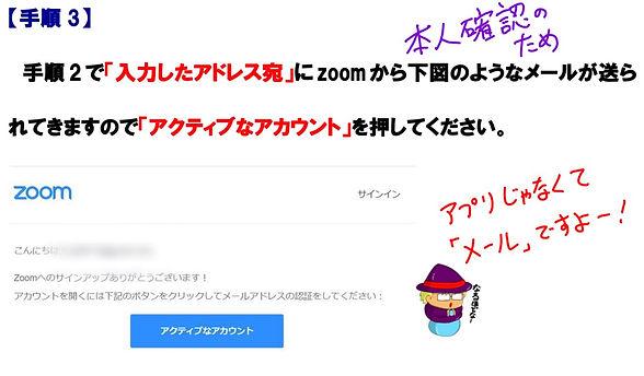 zoom説明3.JPG