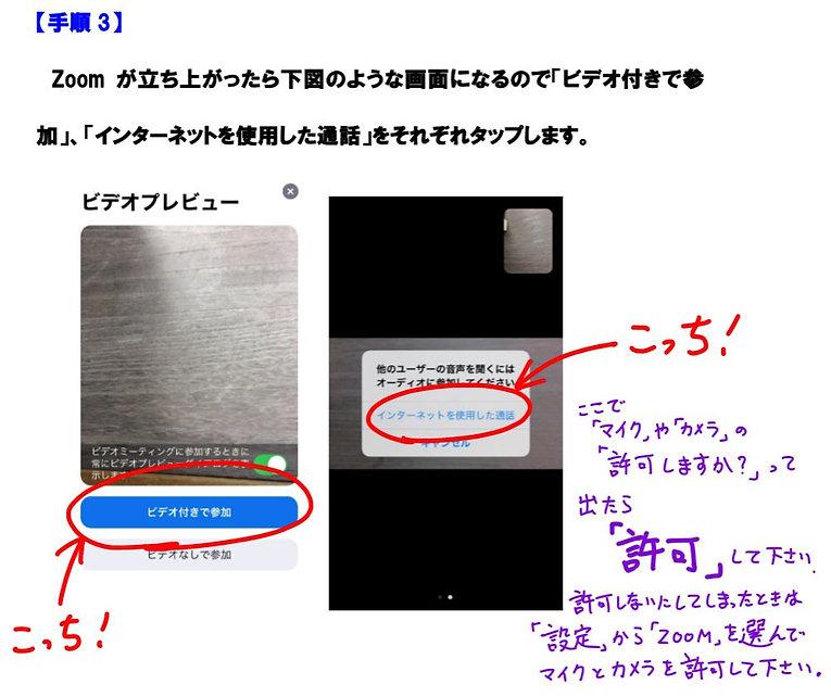 zoom説明9.JPG