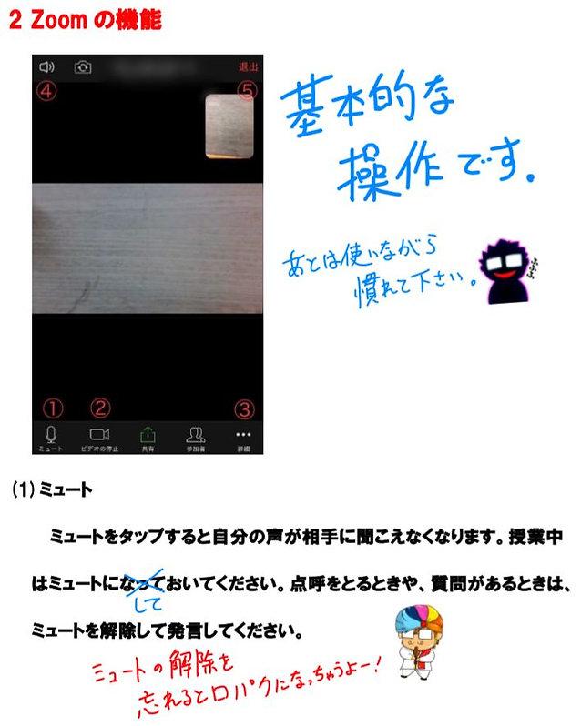 zoom説明10.JPG