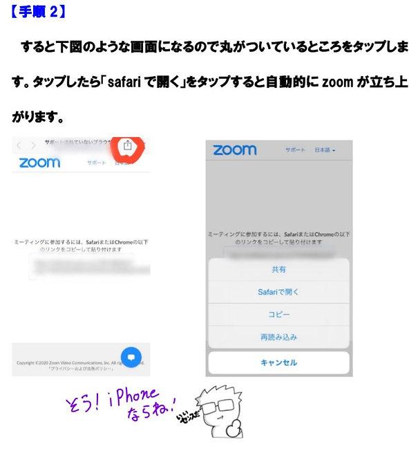 zoom説明8.JPG