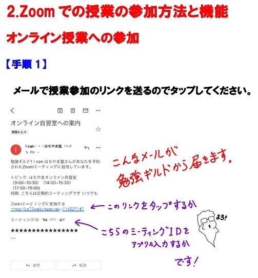 zoom説明7.JPG