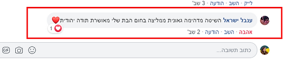 המלצה חמה של ענבל ישראל על יהודית אוביץ