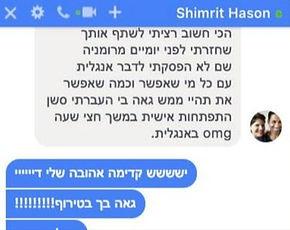 המלצה חמה של שמרית חסון על יהודית אוביץ