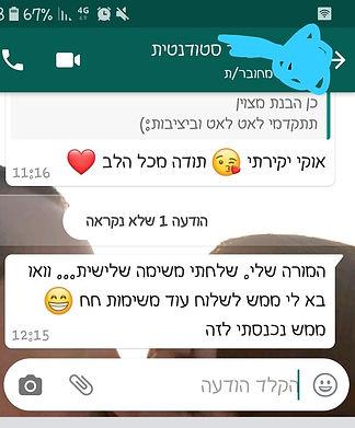 אלינור כהן ממליצה על יהודית אוביץ