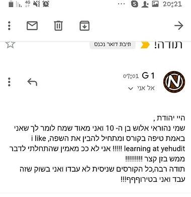 המלצה של נהוראי אלוש בן ה10 על יהודית אוביץ