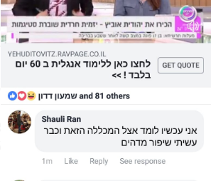 שאולי רן ממליץ על יהודית אוביץ