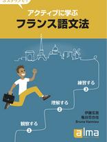 A new French grammar textbook!