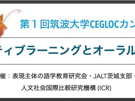 第1回CEGLOC研究会/第15回「表現主体の語学教育研究会」秋のワークショップ協賛のお知らせ