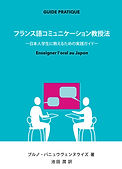 front cover_Comment enseigner la communi