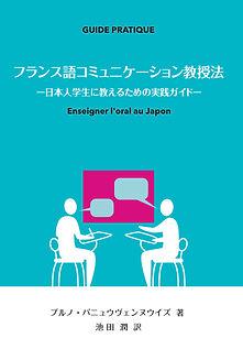 フランス語コミュニケーション教授法 - cover.jpg
