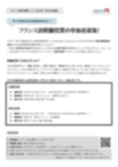 Flyer for students_labo2019[1].png