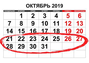 oktiabr-.png