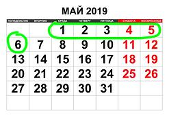 may-2019_edited.png