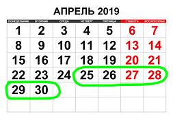 aprel-2019_edited.png