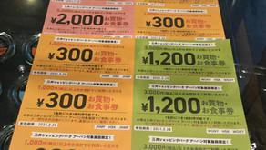 【御膳房/銀座店】お食事券 キャンペーン スタート